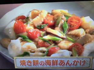 【上沼恵美子のおしゃべりクッキング】焼き餅の海鮮あんかけ レシピ