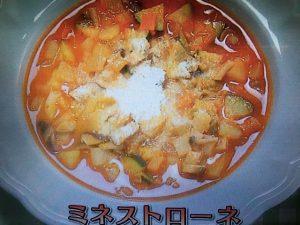 【きょうの料理ビギナーズ】ミネストローネ・豆とパスタのスープ レシピ