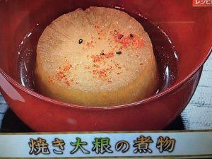 【あさイチ】焼き大根の煮物&ふろふき大根 レシピ