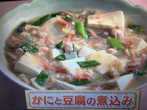 【上沼恵美子のおしゃべりクッキング】かにと豆腐の煮込み レシピ