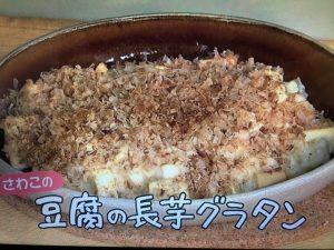 【NHKきょうの料理】豆腐 レシピ~長芋グラタン・焼きカツ・ステーキ・ミックスグリル