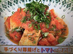 【あさイチ】コウケンテツの手づくり厚揚げとトマトの炒め物レシピ