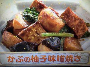 【上沼恵美子のおしゃべりクッキング】かぶの柚子味噌焼き レシピ