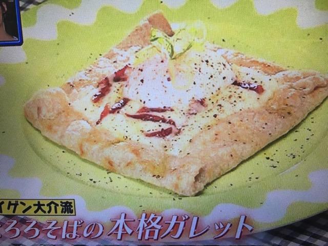 サイゲン大介VS小崎シェフ レシピ~チキングラタン&とろろそばの本格ガレット