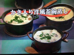 【キューピー3分クッキング】かき入り洋風茶碗蒸し レシピ