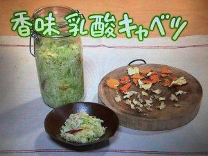 【NHKきょうの料理】香味乳酸キャベツ・鶏肉の香味鍋・つくね レシピ