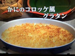 【キューピー3分クッキング】かにのコロッケ風グラタン レシピ