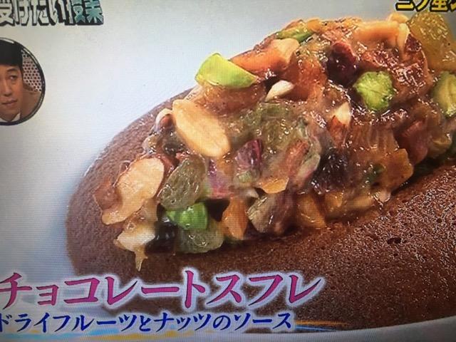 【世界一受けたい授業】チョコレートのスフレ・ホウボウのポワレ・根セロリとリンゴのサラダ レシピ