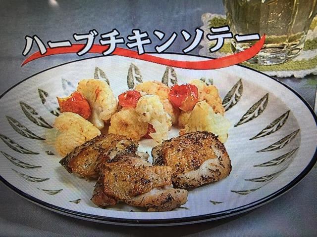 【キューピー3分クッキング】ハーブチキンソテー レシピ