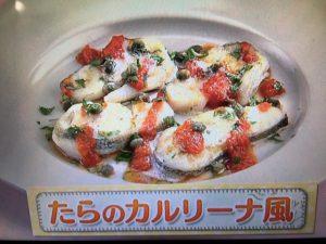 【上沼恵美子のおしゃべりクッキング】たらのカルリーナ風 レシピ