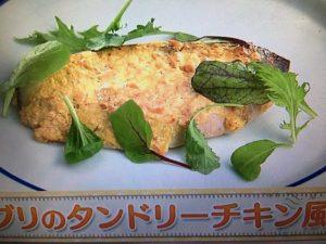 【上沼恵美子のおしゃべりクッキング】ブリのタンドリーチキン風 レシピ