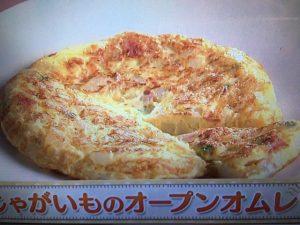 【上沼恵美子のおしゃべりクッキング】じゃがいものオープンオムレツ レシピ
