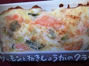 【NHKきょうの料理】ジンジャーチキンカレー・サーモンとねぎしょうがのグラタンなど