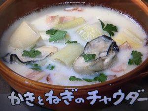 【NHKきょうの料理】たらのフライ・かきとねぎのチャウダーなど