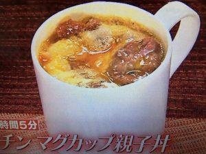 【得する人損する人】タマミちゃん流!マグカップでできる親子丼 レシピ