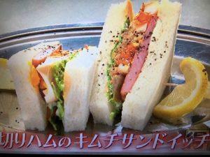 【得する人損する人】ゴショクレンジャーレシピ~厚切りハムのキムチサンドイッチ
