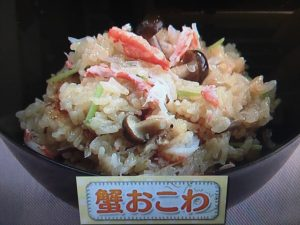 【上沼恵美子のおしゃべりクッキング】蟹おこわ レシピ