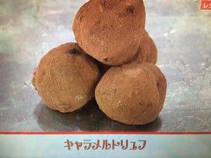 【あさイチ】バレンタイントリュフレシピ~キャラメル・紅茶・マーマレード