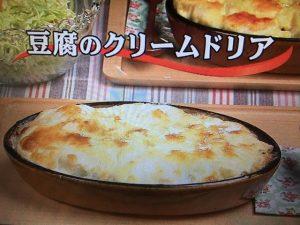 【キューピー3分クッキング】豆腐のクリームドリア レシピ