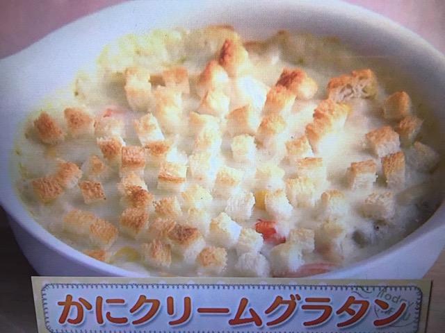 【上沼恵美子のおしゃべりクッキング】かにクリームグラタン レシピ