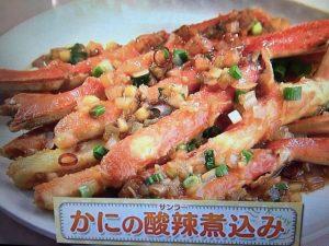 【上沼恵美子のおしゃべりクッキング】かにの酸辣(サンラー)煮込み レシピ