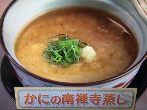 【上沼恵美子のおしゃべりクッキング】かにの南禅寺蒸し レシピ