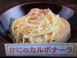 【上沼恵美子のおしゃべりクッキング】かにのカルボナーラ レシピ