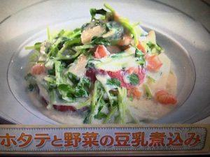 【上沼恵美子のおしゃべりクッキング】ホタテと野菜の豆乳煮込み レシピ