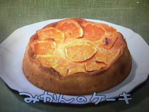 【NHKきょうの料理】みかんのケーキ・コンポート・ジャム レシピ