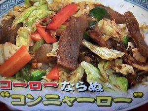 【あさイチ】氷こんにゃくの作り方&アレンジレシピ・こんにゃくおきゅうなど