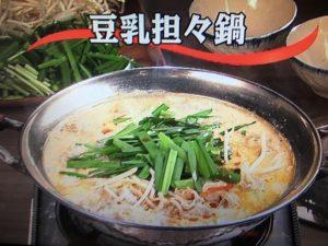 【キューピー3分クッキング】豆乳担々鍋 レシピ