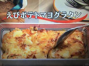 【キューピー3分クッキング】えびポテトマヨグラタン レシピ