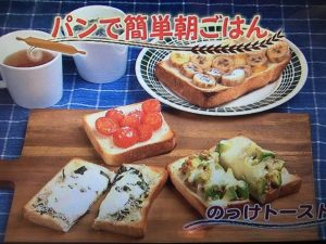 【キューピー3分クッキング】のっけトースト レシピ
