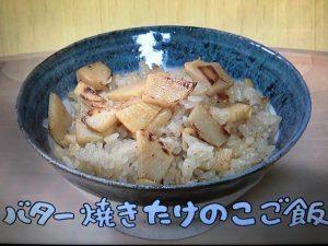 【NHKきょうの料理】バター焼きたけのこご飯・たらの芽ベーコン春巻・菜の花のサラダずし
