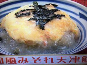 【雨上がり食楽部】和風みぞれ天津飯 レシピ