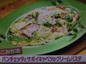 【ZIP】モコズキッチンレシピ~パンチェッタとサボイキャベツのクリームパスタ