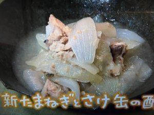 【NHKきょうの料理】新たまねぎとさけ缶の酢煮&新ごぼうのいりみそ レシピ