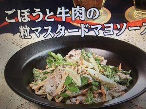 【キューピー3分クッキング】ごぼうと牛肉の粒マスタードマヨソース レシピ