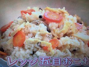 【NHKきょうの料理】栗原はるみレシピ!レンジ五目おこわ&まぐろの照り焼き