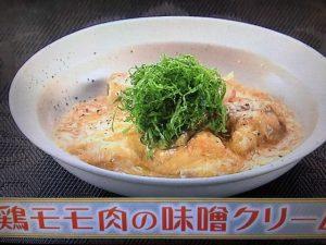 【雨上がり食楽部】鶏もも肉の味噌クリーム煮 レシピ