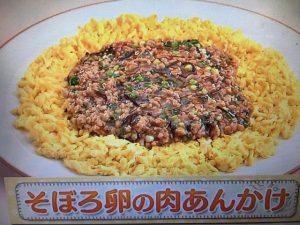 【上沼恵美子のおしゃべりクッキング】そぼろ卵の肉あんかけ レシピ