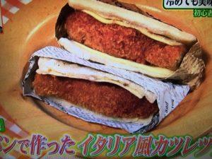 【ヒルナンデス】ペペロンチーノ・カツレツ&チキンサンド・ワンハンドオムライス
