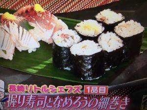 長崎リトルシェフズ レシピ アジ