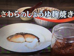 【キューピー3分クッキング】さわらのしょうゆ麹焼き レシピ
