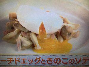 【上沼恵美子のおしゃべりクッキング】ポーチドエッグときのこのソテー レシピ