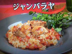 【キューピー3分クッキング】ジャンバラヤ レシピ