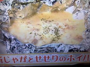 【雨上がり食楽部】新じゃがとせせりのホイル焼き レシピ