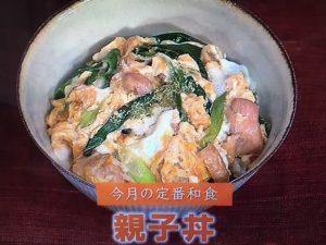 【NHKきょうの料理】ふわとろ親子丼・ふっくら卵焼き・なめらか茶碗蒸し レシピ