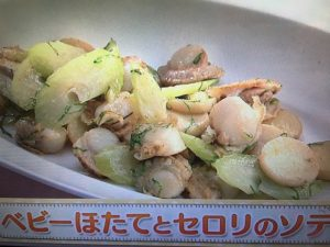 【上沼恵美子のおしゃべりクッキング】ベビーほたてとセロリのソテー レシピ