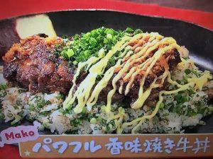 【NHKきょうの料理】パワフル香味焼き牛丼・ダブルビーフ丼 レシピ